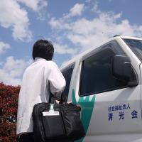 箕郷町ホームヘルプサービス